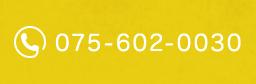 TEL:075-602-0030